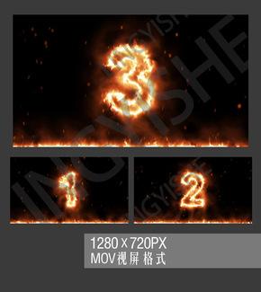 3秒火焰字体倒计时视频