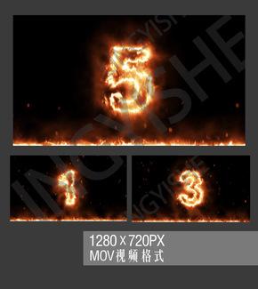 5秒火焰字体倒计时视频