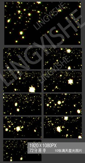 漫天星光\繁星点点图片素材