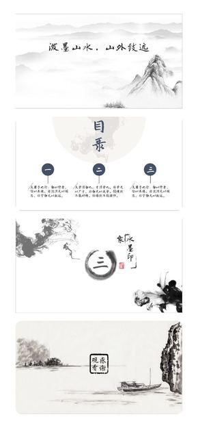 水墨中國風模板