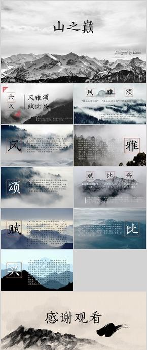 【中国风】高端大气时尚简洁古典国风汇报介绍展示PPT模板