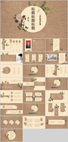 中国风家风家训古籍书籍古风汇报模板