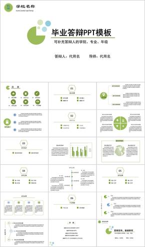 浅绿色清新简约毕业论文答辩PPT模板