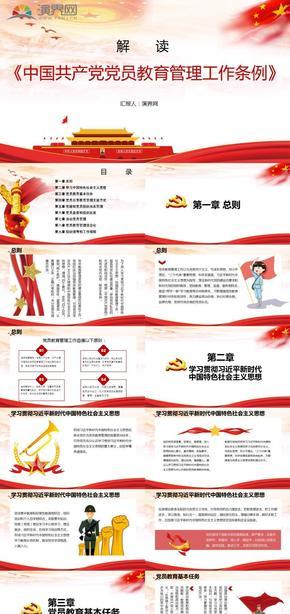 解读中国共产党党员教育管理工作条例PPT模板