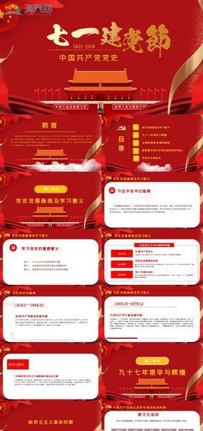 七一建黨節中國共產黨黨史光輝歷程PPT模板