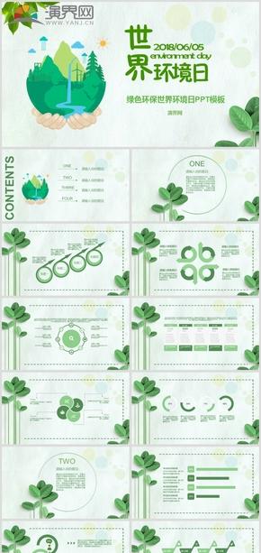 清新绿色环保世界环境日通用PPT模板