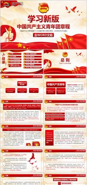 中国共产主义青年团章程PPT模板下载