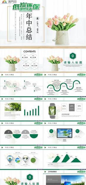 低碳环保绿色生活PPT模板下载