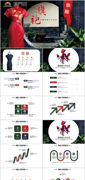 传统工艺旗袍PPT模板下载