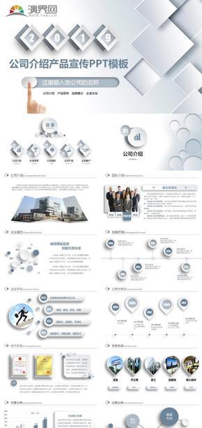 商务公司介绍产品宣传ppt模板