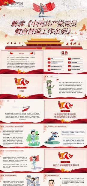 中国共产党党员教育管理工作条例PPT模板