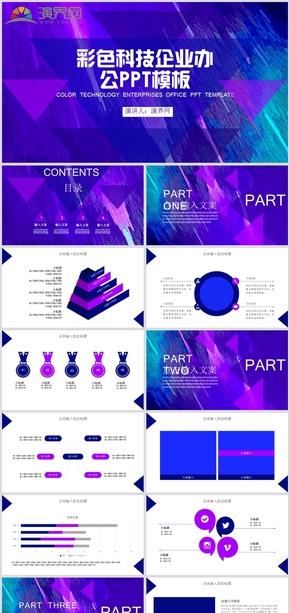 彩色科技企業辦公PPT模板