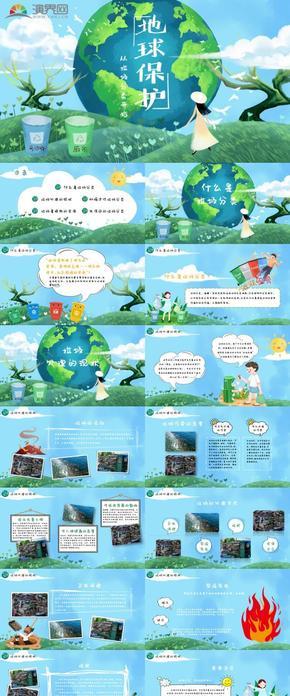 卡通插画垃圾分类主题班会PPT模板