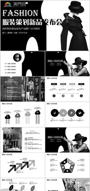 最新服装策划新品发布会PPT模板下载