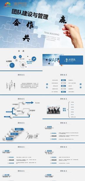 商务大气团队建设与管理培训PPT模板