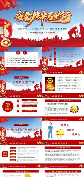 红色党政风格2019安全生产月PPT模板