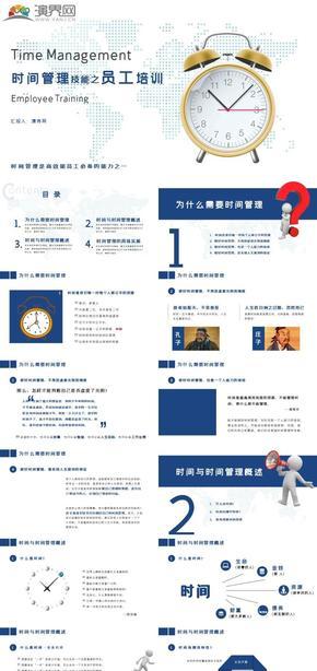 商务蓝色时间管理技能之员工培训PPT模板