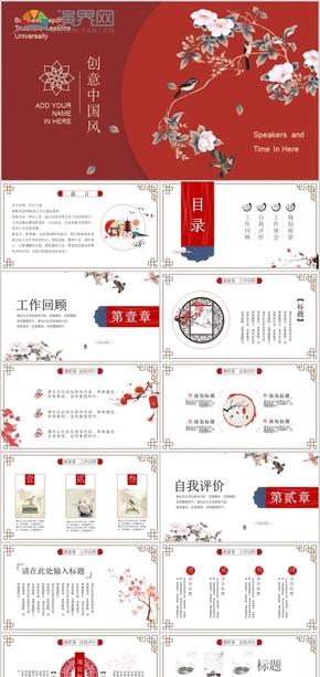 创意中国风红色喜庆年终总结述职报告PPT模板