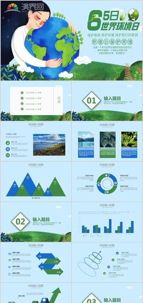 6月5日世界环境日PPT模板下载
