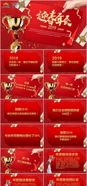 迎春节年会PPT模板下载