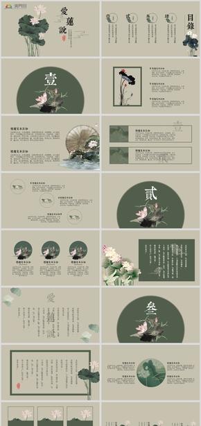 文艺复古中国风通用PPT模板下载