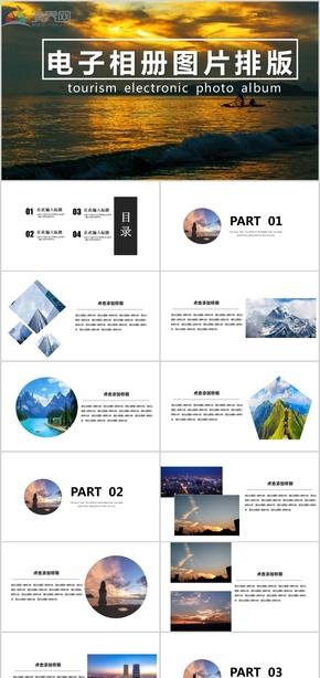 电子相册图片排版PPT模板下载