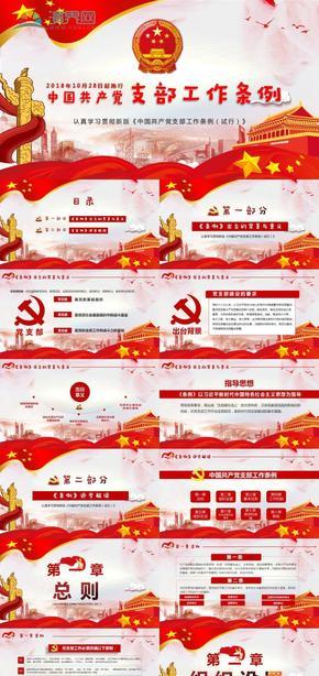 《中国共产党支部工作条例》党课PPT模板