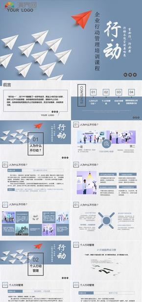 企业行动管理培训课程PPT模板下载