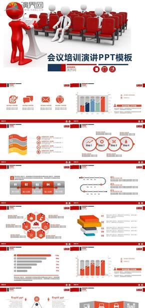 企业会议培训演讲PPT模板下载