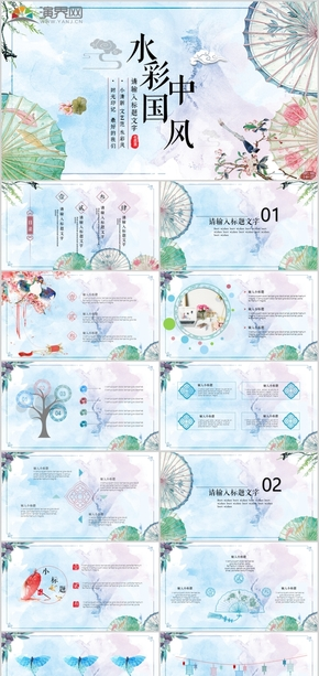 最新水彩中国风PPT源文件模板下载