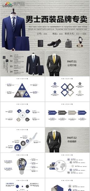 男士西装品牌专卖PPT模板下载