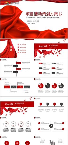 企业策划书PPT模板下载