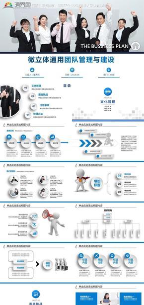 蓝色创意微立体团队建设企业培训PPT模板