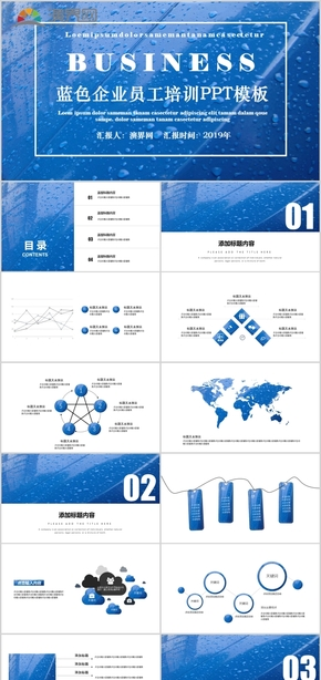 蓝色企业员工培训PPT模板下载