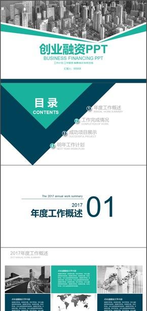 蓝绿色工作计划工作报告销售培训年终总结PPT模板
