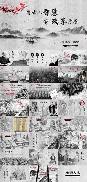 部队改革教育水墨中国风