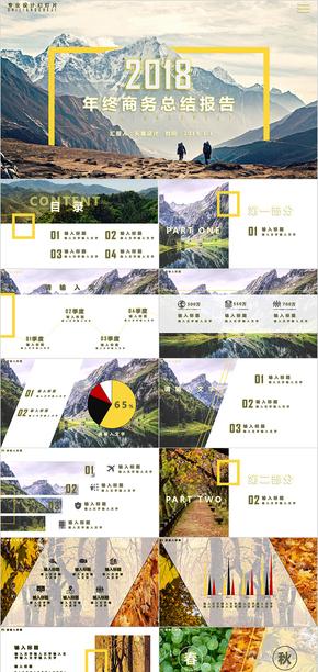 大气简洁黄色商务工作汇报总结模板