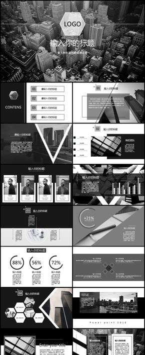 黑白欧美风简约大气商务通用模板(中文版)