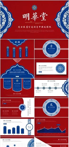 【明華堂】復古紅藍撞色宮廷青花瓷中國風PPT模板