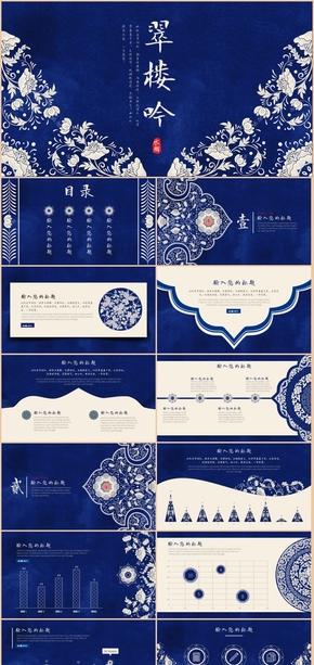 【翠樓吟】復古印染藍色宮廷青花瓷中國風PPT模板