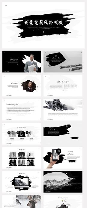 【斐然】创意笔刷个性黑白简约风格商务ppt模板Brusher - Powerpoint