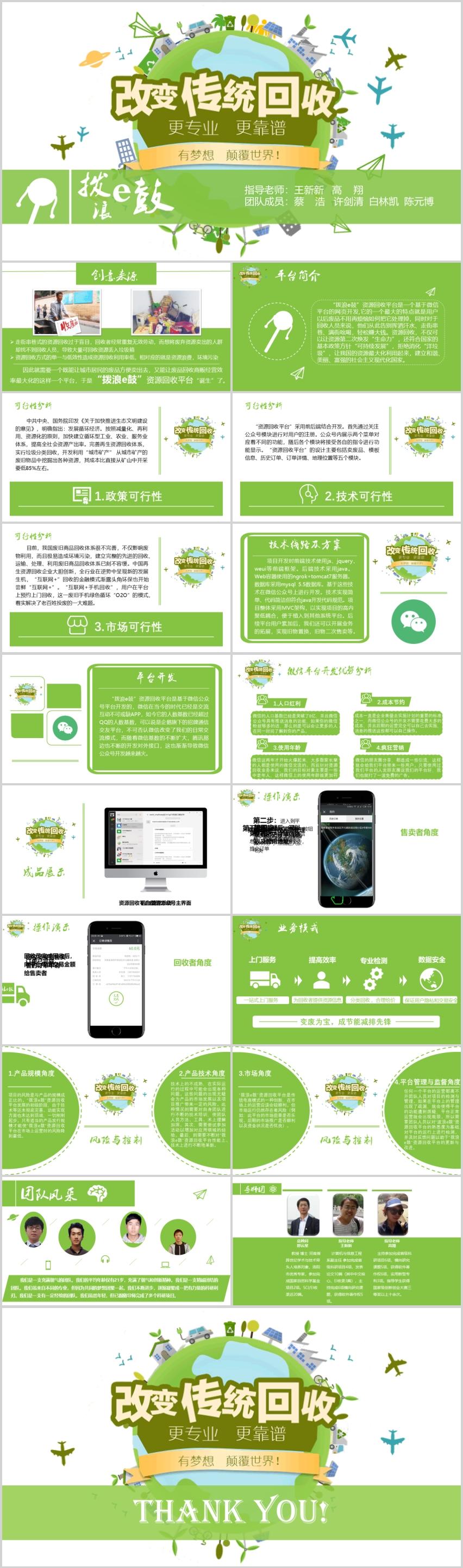 绿色环保回收行业O2O平台PPT作品免费下载–演界网