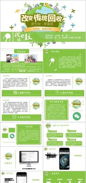 綠色環保回收行業O2O平臺PPT作品