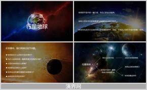 高中地理课件必修一第一章行星地球