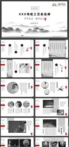 2021设计感中国风PPT模板