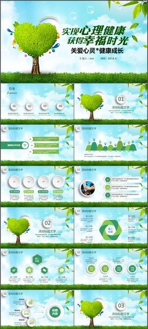 绿色清新心理健康心理咨询动态ppt模板
