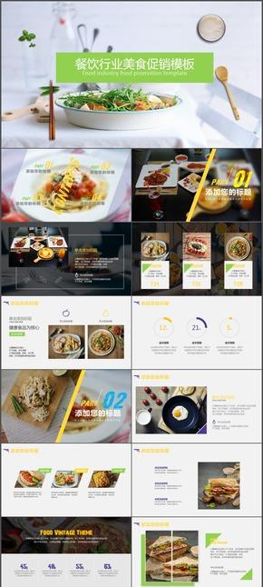 餐饮行业美食餐厅促销动态ppt模板
