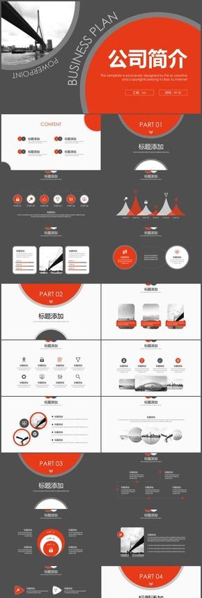 欧美商务简约大气红灰企业简介公司介绍工作汇报动态ppt模板