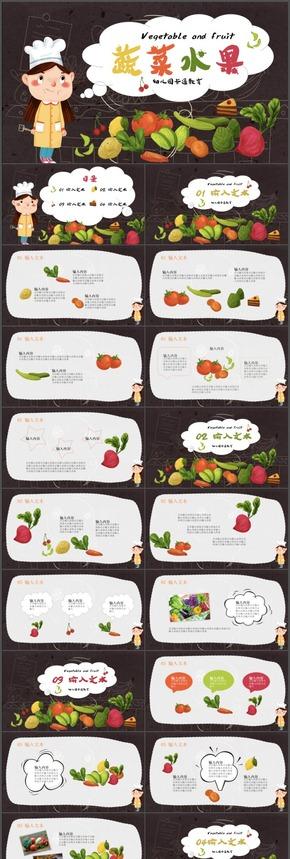 绿色卡通蔬菜水果幼儿园课件动态PPT模板