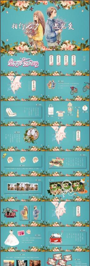唯美浪漫卡通水彩风七夕表白告白动态ppt模板